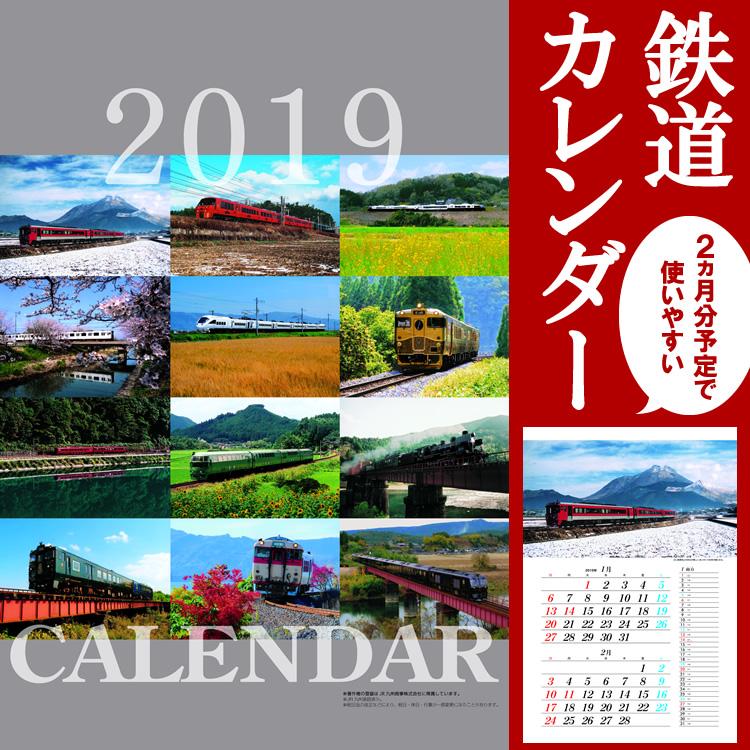 鉄道カレンダー2019