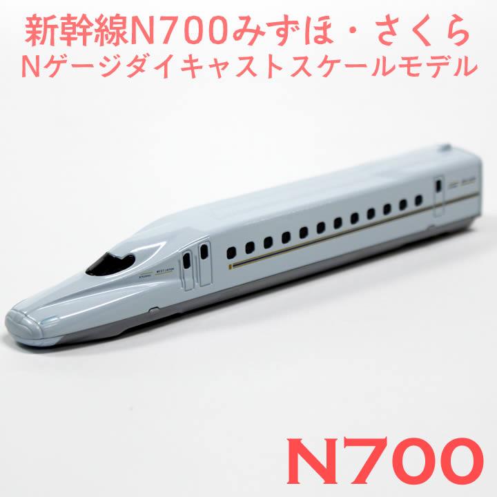 トレーン N700系さくら・みずほ Nゲージダイキャストスケールモデル九州山陽新幹線H08Z84【常温】