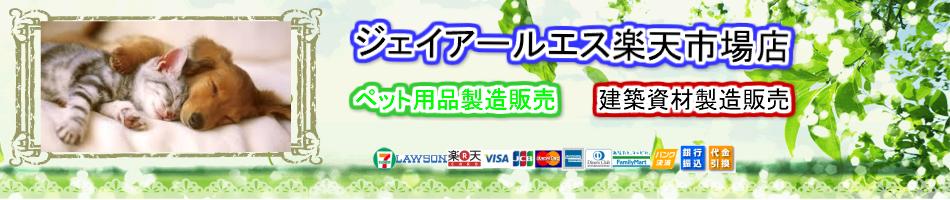ジェイアールエス楽天市場店:スリッカーブラシ メッシュ付きトイレ トレー