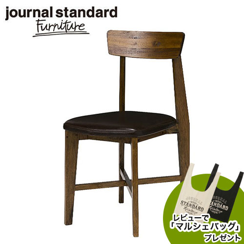 journal standard Furniture ジャーナルスタンダードファニチャー CHINON CHAIR LEATHER SEAT シノン レザーシート チェア 家具 【送料無料】