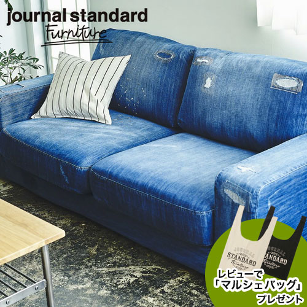 journal standard Furniture ジャーナルスタンダードファニチャー FRANKLIN SOFA 2P Indigo Damage denim フランクリン ソファー ソファ NATURAL【送料無料】【ポイント20倍】