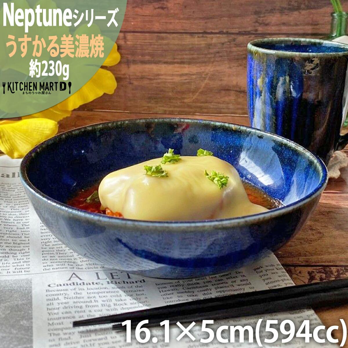 うすかるで洗いやすい 持ち運びしやすい美濃焼の食器 インスタ映えするお洒落なシリーズ 色々なサイズ 形状を揃えて 北欧気分で楽しめます ネプチューン うすかる 55鉢 16cm 丸 ボウル 590cc 約230g ネイビー インディゴ 丸型 小鉢 カフェ 軽量 おうちカフェ インスタ映え 日本製 北欧風 陶器 食洗機対応 あす楽対応 ブランド激安セール会場 食器 日本全国 送料無料 北欧 おしゃれ 美濃焼 国産 軽い ラッピング不可 皿