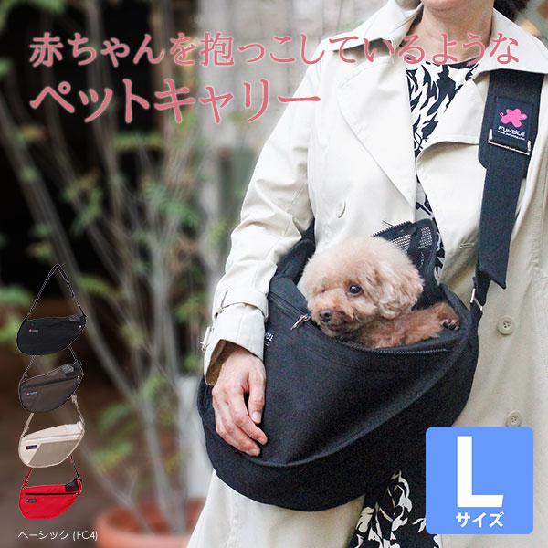 犬 猫 ペット ドッグ キャリーバッグ ケース スリング 抱っこ紐 おすすめ 中型 小型犬 人気 おすすめ おしゃれ <Largeサイズ>送料無料 母の日 プレゼント ギフト