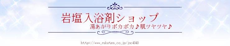岩塩入浴剤ショップ:入浴用化粧品を扱うお店です。