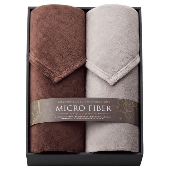 暖かい空気を包む マイクロファイバー毛布の2枚セット マイクロファイバー毛布2枚セット 注文後の変更キャンセル返品 MCV703 代引不可 OUTLET SALE 7146-031 同梱