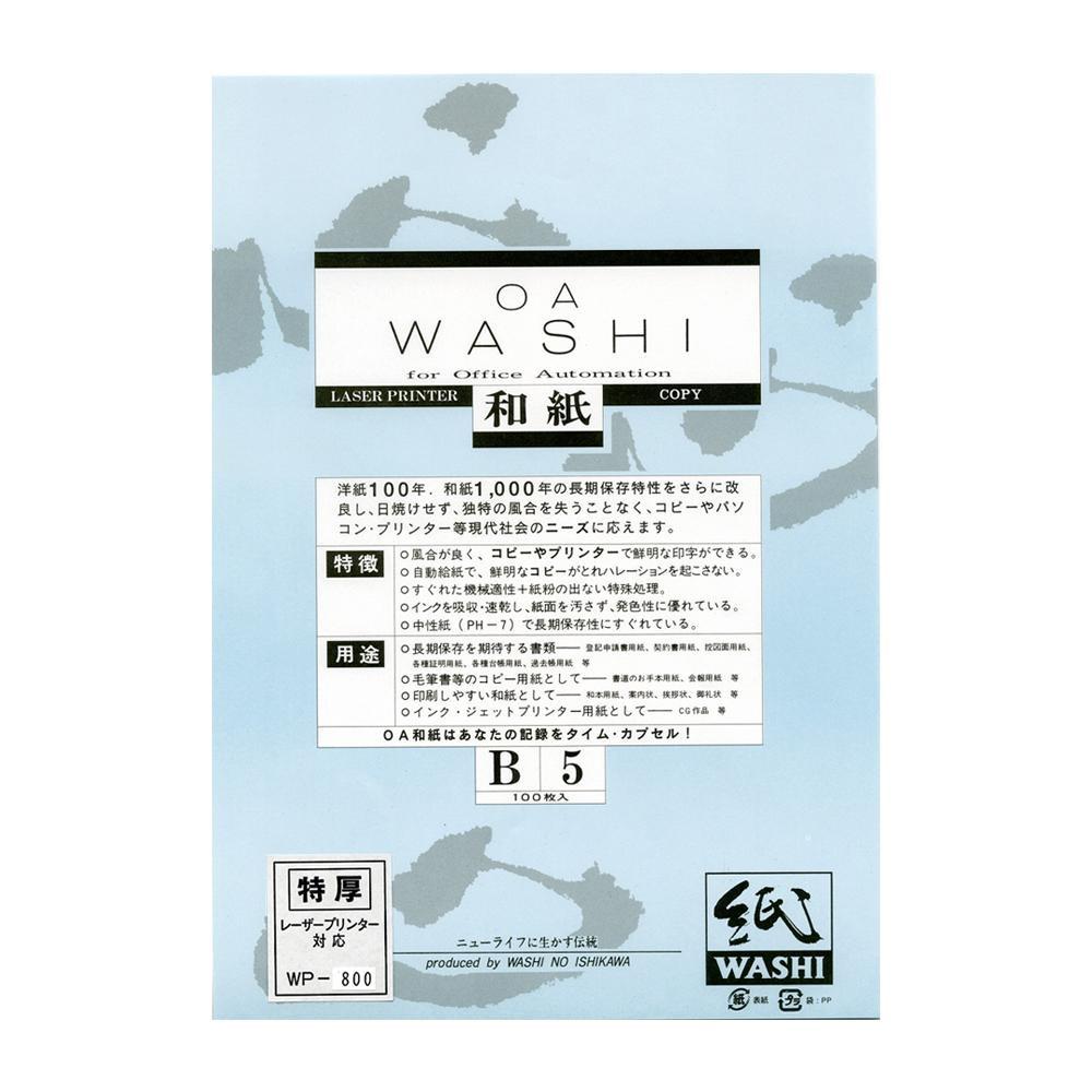 デポー 蛍光剤や酸性薬品を使用していない中性和紙です 和紙のイシカワ OA和紙特厚 白 交換無料 B5判 WP-800-10P 10袋 100枚入 代引不可 同梱