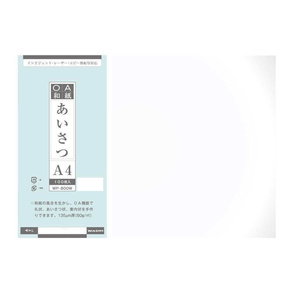 おすすめ特集 新色追加して再販 インク 紙共に耐水化を実現 和紙のイシカワ あいさつ A4判 10袋 代引不可 100枚入 WP-800W-10P 同梱