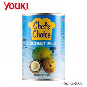 熟したココナッツの果肉から絞り出したココナッツミルクです お徳用 調味料 まとめ買い YOUKI 同梱不可 ユウキ食品 贈物 業務用ココナッツミルク 210634 400g×24個入り 新作送料無料