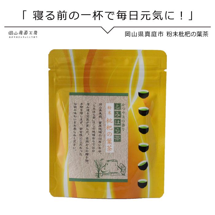人気の製品 枇杷 誕生日プレゼント びわ は古くから健康に良いと伝えられています毎日の美容健康維持にお役立て下さい おかちょく おいしい秋SALE 国産 粉茶 農薬不使用 メール便 枇杷の葉茶50g 健康茶 粉末