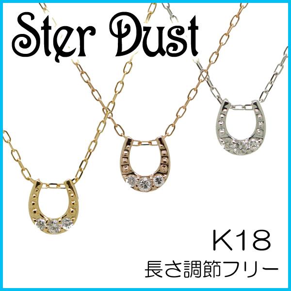 【StarDust】K18 ダイヤモンド フリーアジャスター ネックレス 45cm スターダスト 馬蹄