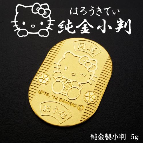 [受注生産]【Hello Kitty】ハローキティ 純金 小判 5g 招き猫 縁起物 K24【送料無料】【楽ギフ_包装選択】