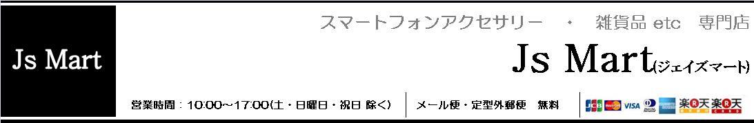 JsMart:スマートフォンアクセサリー・雑貨品 専門店