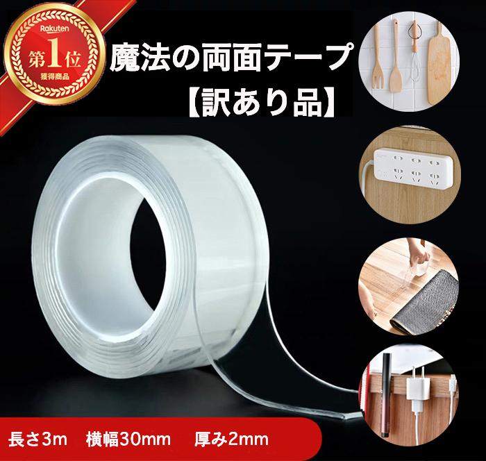 超強力テープ 両面テープ 販売 魔法のテープ 今話題の万能テープ 訳あり商品 超強力 はがせる 18%OFF 魔法テープ 厚み2mm 長さ3m 横幅30mm 防災対策 強力