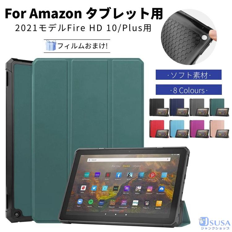 新登場 オートスリープ機能付き 2021年発売 第11世代用新登場 Fire 供え HD 10 Plus 第11世代用 ネコポス送料無料 2021モデル フィルムおまけ ra13811 フイルムおまけ 送料無料でお届けします 保護スタンドソフトカバー タブレット用手帳型レザーケース Plus用アマゾン Amazon 軽量薄型 10インチFire