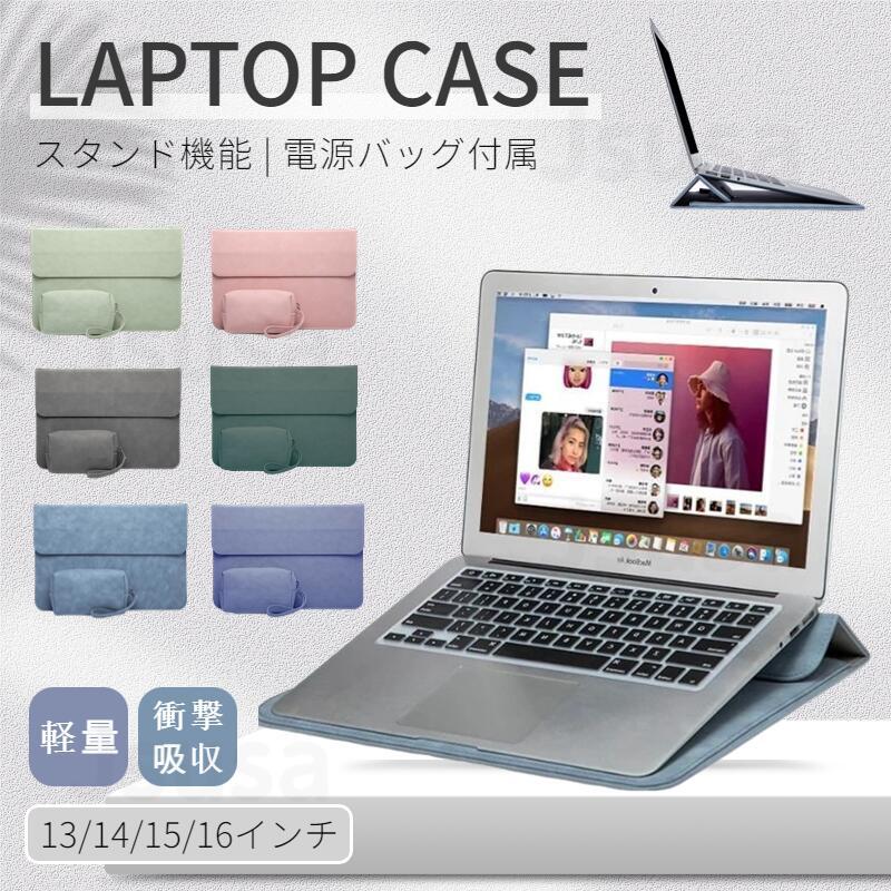 新色 スタンド 保護 電源バッグおまけ軽量で保護力 撥水性も備えた丈夫 MacBookの持ち運びに最適 シンプルデザイン PUレザー ネコポス送料無料 電源バッグおまけ Apple Macbook 販売期間 限定のお得なタイムセール Pro retina 11 PCスタンド 13インチ ポーチ保護ケースバッグ鞄 ケース ra14411 12.9インチSurface pro Air ipad 13 Pro7用ノートパソコン X