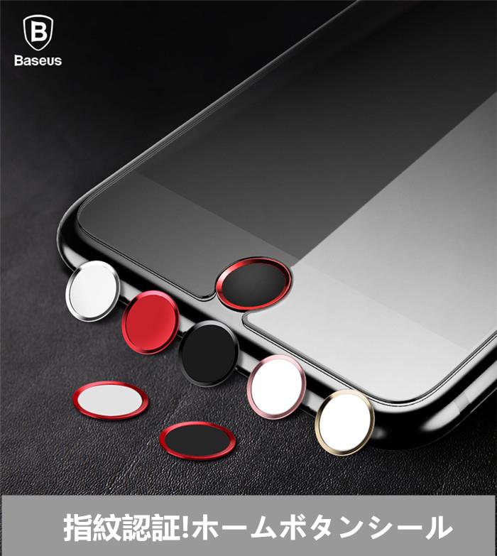 指紋認証!iPhone iPad通用ホームボタンシール アルミホームボタンシール スマホホームボタン保護カバー Apple全機種対応 TOUCH ID対応 スマホアクセサリー【ra83807】