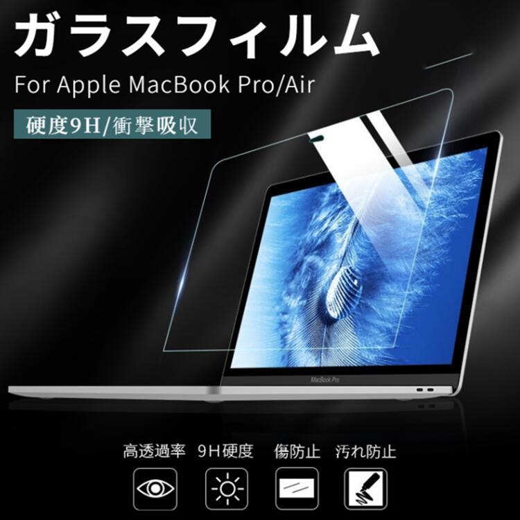 2020 2019 2018モデルMacBook Air Retina 初回限定 13インチ用 強化ガラスの保護機能は 化学的な加工ガラスで作られており スクリーンを守ります ネコポス送料無料 シート硬度9H傷付け不可能 シール 13インチ用強化ガラス保護フィルム ra61626-2 衝撃吸収 Apple 飛散防止 MacBook 海外輸入 2018モデル対応 傷汚れる防止2020