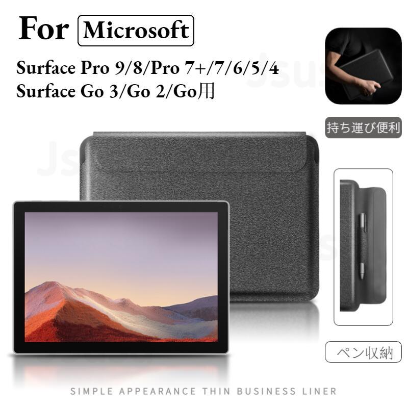 surface pro 7 ケース