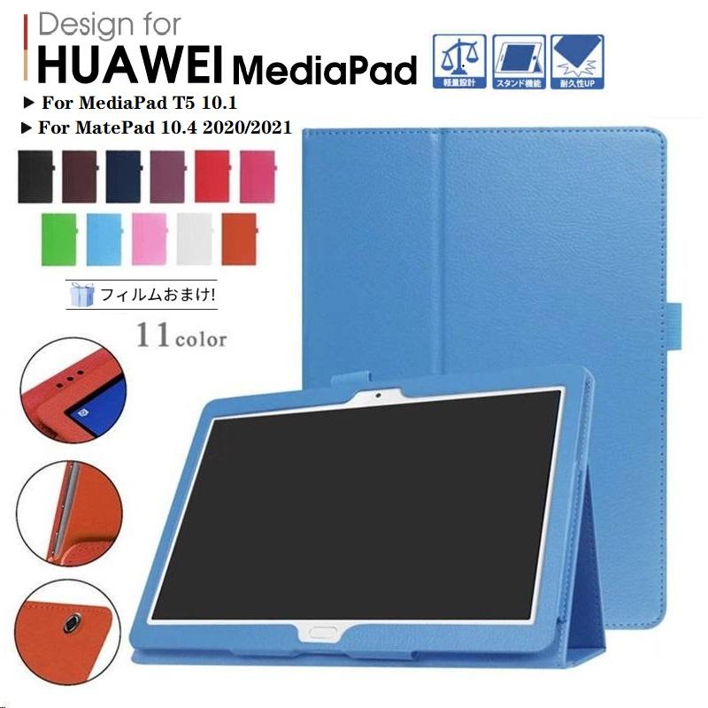 全面保護型 スタンド機能付き マグネットの止め 視聴スタンドケース キズ 汚れ防止 ネコポス送料無料 送料0円 液晶フィルム2枚付 HUAWEI MatePad 10.4ケースHUAWEI レビューを書けば送料当店負担 MediaPad 10.1専用ケース プレゼント お中元 母の日 ギフト タブレット手帳型カバー 軽量薄型 T5 ra05810 父の日 ファーウェイメディアパッドT5カバー