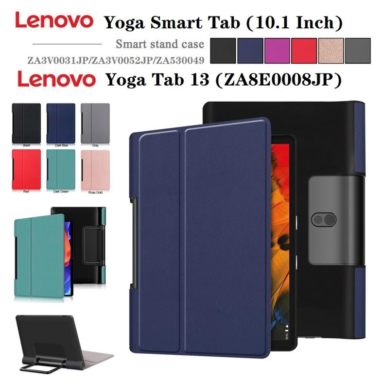2021モデルLenovo Yoga Tab 13 ZA8E0008JPカバー 全面保護 安定な位置 大注目 手触り抜群 擦り傷防止 ネコポス送料無料 専用フィルム1枚付 Lenovo レノボYoga Tab専用ケース YT-X705Fケース レノボ スタンド機能対応 5 ra96507 高級な YT-K606F ケース 軽量 Smart