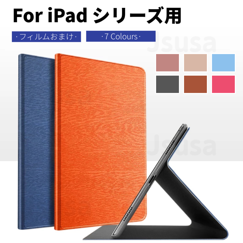 iPad 10.2 Air 10.5インチ 5 6世代用 新品未使用正規品 質感デザイン 良質PUレザー使用 オートスリープ機能 スタンド機能 専用フィルム付き ネコポス送料無料 2020モデルiPad 軽量自動スリープ 3用手帳型レザーケース 2 1 父の日 ギフト 10.2インチ第8第7世代ケースiPad 国内送料無料 保護スタンドカバー プレゼント ra64906 母の日 お中元