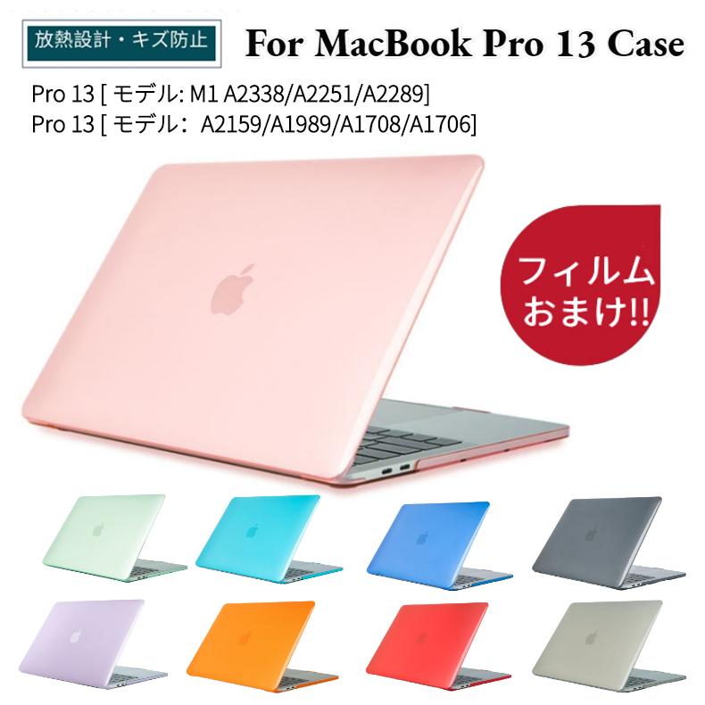 MacBook Pro 13 2016-2021モデル通用ハードケース 光沢感【キズ防止】【排熱口設計】【ゴム足】【防塵防滴】 ネコポス送料無料!【液晶フィルム付】MacBook Pro 13 ケース 2021/2020 M1 A2338/A2251/A2289 New MacBook Pro 13インチ Touch Bar搭載専用カバー シェルカバー 半透明 耐衝撃【ra77226】