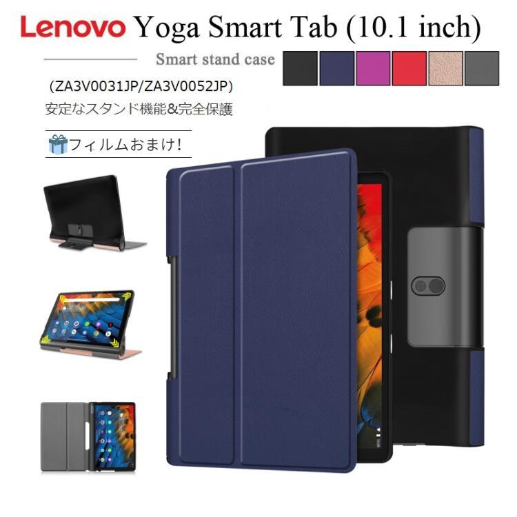 レノボ10.1インチYoga SmartTab 2019 2020タブレットPCカバー 世界の人気ブランド 全面保護 安定な位置 手触り抜群 擦り傷防止 ネコポス送料無料 液晶フィルムおまけ 2019モデルLenovo Yoga Smart Tab専用ケース プレゼント スタンド機能対応 ギフト レノボYoga YT-X705Fケース 母の日 ZA3V0031JP 軽量 記念日 ZA3V0052JPカバー Tab お中元 ra96507 父の日 5