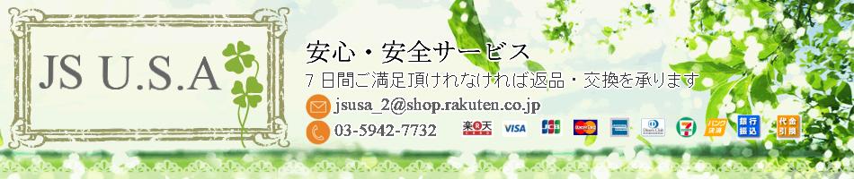 JS U.S.A:お求めやすい価格と豊富な品揃えを実現!!