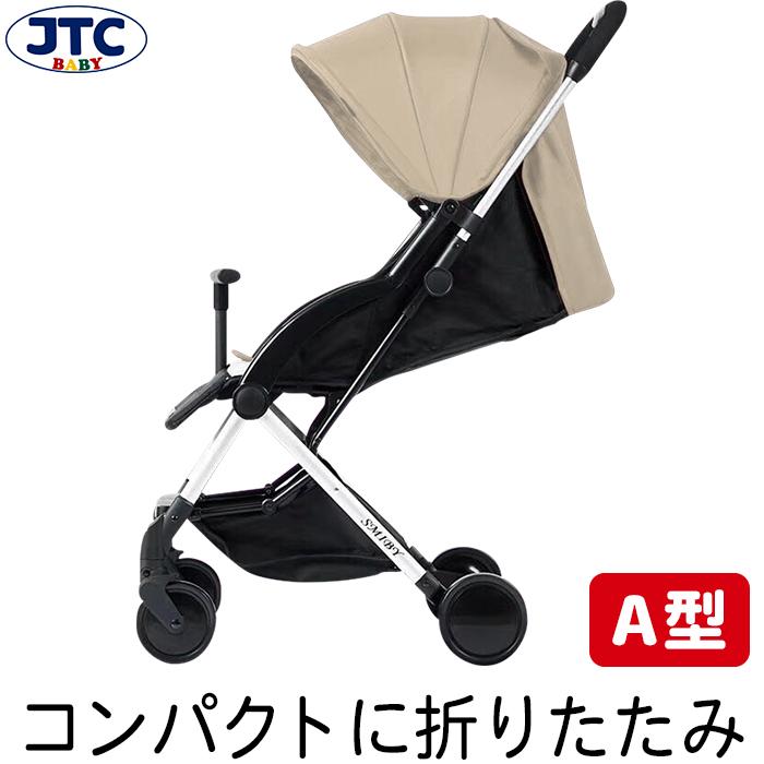 JTC スーパーバギー スマイビー コンパクト (ベージュ) ベビーカー 軽量 コンパクト 折りたたみ リクライニング 持ち運び シンプル 軽い 小さい A型 1歳 2歳 3歳