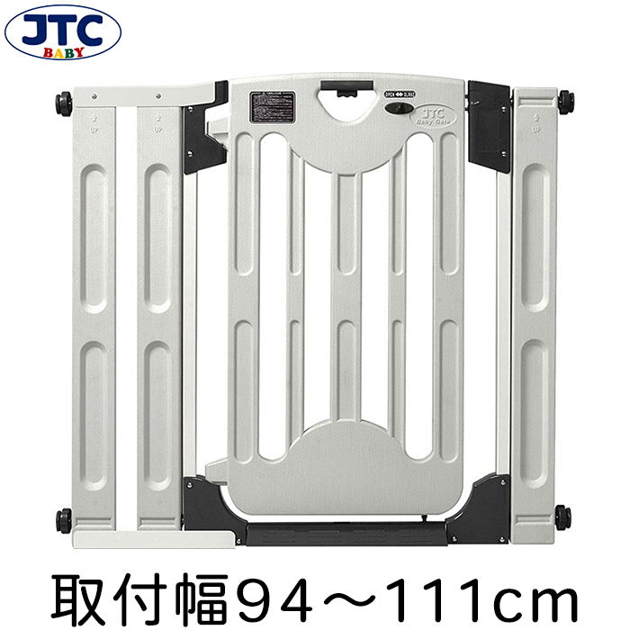 JTC グレイッシュベビーゲート 取付幅94~111cm (本体+オプションパネルII) ワイド 突っ張り 赤ちゃん フェンス 安全 柵