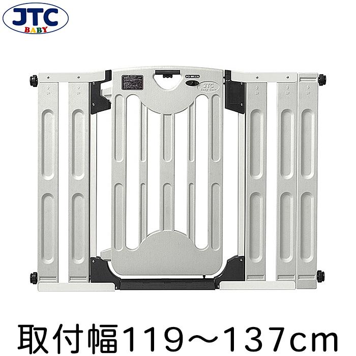 JTC グレイッシュベビーゲート 取付幅119~137cm (本体+オプションパネルII×2枚) ワイド 突っ張り 赤ちゃん フェンス 安全 柵