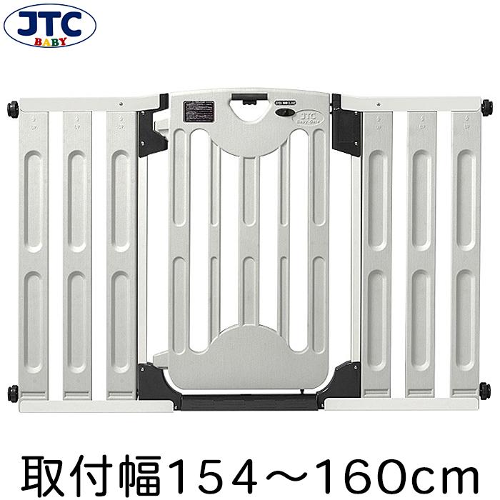 JTC グレイッシュベビーゲート 取付幅154~160cm (本体+オプションパネルIII×2枚) ワイド 突っ張り 赤ちゃん フェンス 安全 柵