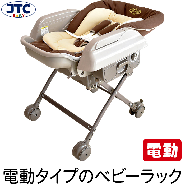 JTC ハイローオートスイングラック (電動) ベビーラック ハイローチェア ベビーチェア スウィング イス 赤ちゃん 食事 出産祝い 新生児 1歳 2歳 3歳 4歳