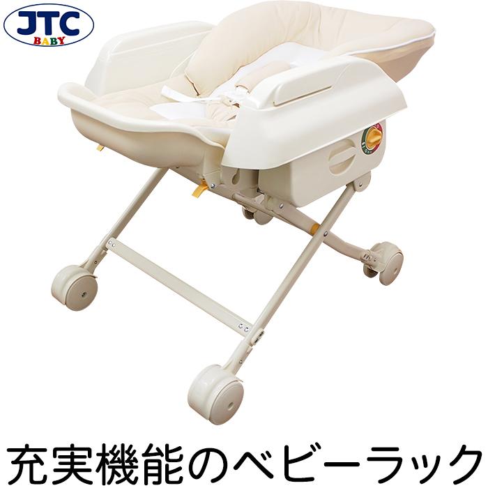 JTC ハイロースイングラック (アイボリー) ベビーラック ハイローチェア ベビーチェア スウィング イス 赤ちゃん 食事 出産祝い 新生児 1歳 2歳 3歳 4歳