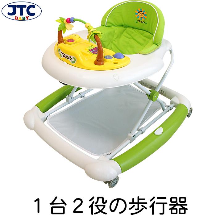 JTC ベビーウォーカーZOO(グリーン)|歩行器 ロッキングチェア ベビー 赤ちゃん 折りたたみ かわいい シンプル レトロ あんよ トレーニング 椅子 離乳食 食事 食卓 お座り 乗り物 おもちゃ クリスマス 誕生日 プレゼント