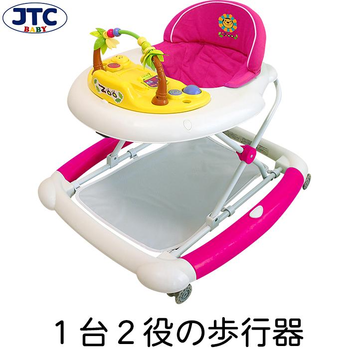 JTC ベビーウォーカーZOO(ピンク) 歩行器 ロッキングチェア ベビー 赤ちゃん 折りたたみ かわいい シンプル レトロ あんよ トレーニング 椅子 離乳食 食事 食卓 お座り 乗り物 おもちゃ クリスマス 誕生日 プレゼント