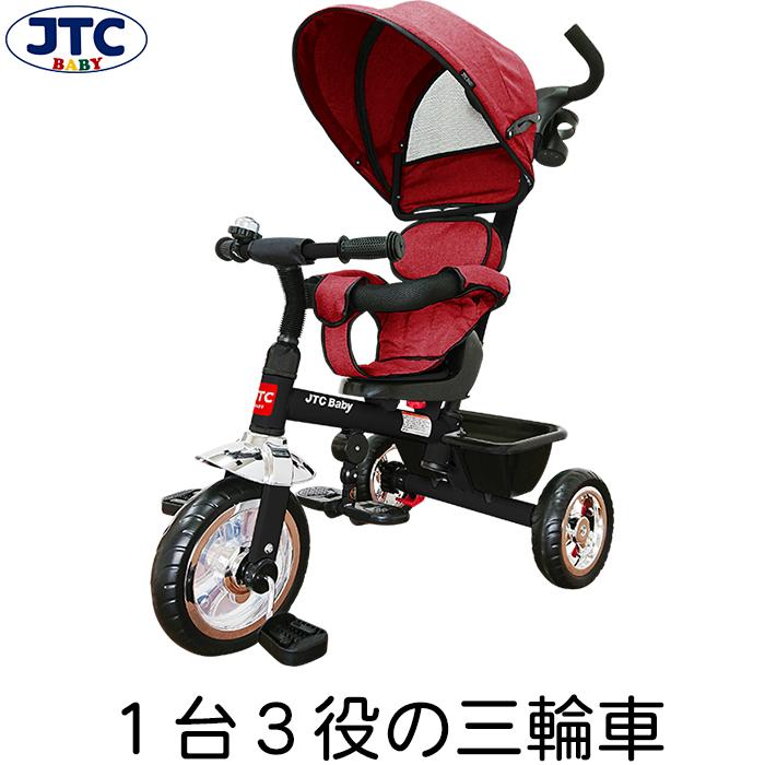 JTC 3in1 Tricycle(ディープレッド)|三輪車 1歳 2歳 3歳 かじとり 押し棒 おしゃれ かわいい かっこいい シンプル 赤ちゃん 幼児 乗り物 乗用玩具 クリスマス 誕生日 プレゼント