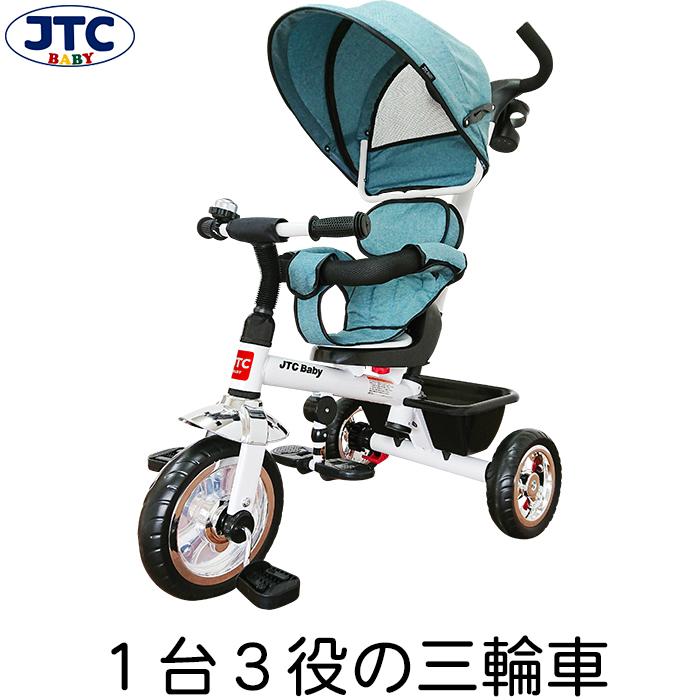 JTC 3in1 Tricycle(ペールブルー) 三輪車 1歳 2歳 3歳 かじとり 押し棒 おしゃれ かわいい かっこいい シンプル 赤ちゃん 幼児 乗り物 乗用玩具 クリスマス 誕生日 プレゼント