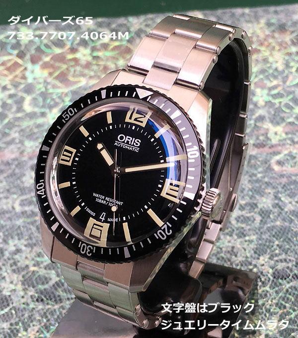 新品 ORIS オリス 腕時計 メンズ ウォッチ ダイバーズ65フルメタル 自動巻き ダイバーズウオッチ 733.7707.4064M ギフト 人気 ラッピング無料 国内正規3年保証