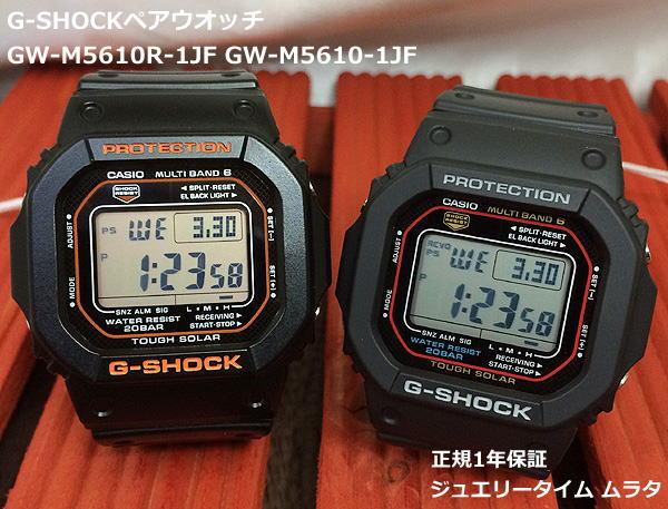恋人たちのGショック ペアウオッチ G-SHOCK ペア腕時計 GSHOCK ジーショック カシオ GW-M5610R-1JF GW-M5610-1JF デジタル 電波 ソーラープレゼント ラッピング無料 メッセージカード手書きのメッセージカードお付けいたします g-shock あす楽対応 クリスマスプレゼント