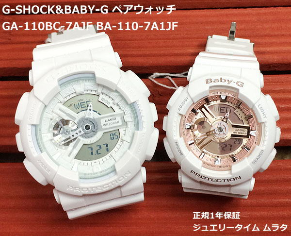 резким g shock baby g set time его