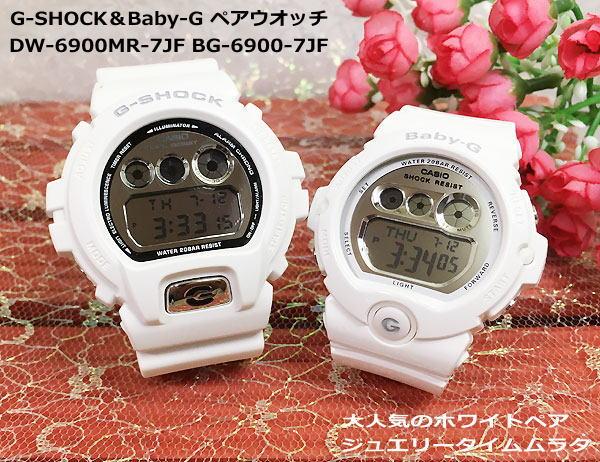恋人たちのGショック ペアウオッチ カシオ G-SHOCK ペアウオッチ ペア腕時計 ホワイト 白 2本セット DW-6900MR-7JF BG-6900-7JF ペ人気 ラッピング無料g-shock あす楽対応 クリスマスプレゼント