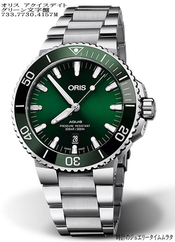 オリスジャパン-正規3年保証 ORIS オリス 腕時計 メンズウォッチ アクイスデイトダイバーズ 733.7730.4157M 自動巻き ダイバーズウオッチギフト 人気 ラッピング無料 国内正規3年保証 あす楽対応