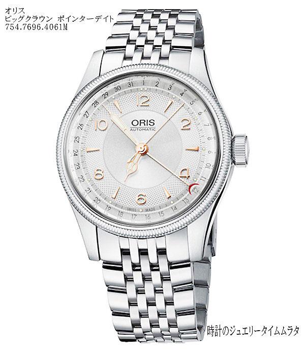 オリスビッククラウン ポインターデイト オリス腕時計 メンズ ウォッチ 国内正規3年保証 754.7696.4061M 40ミリ径 シルバー文字盤 メタルブレス ギフト 人気 ラッピング無料 廃番希少モデルです