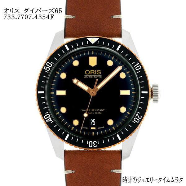 オリスダイバーズ65 オリス腕時計 メンズ ウォッチ 733.7707.4354F 自動巻き ダイバー ギフト 人気 ラッピング無料 あす楽対応