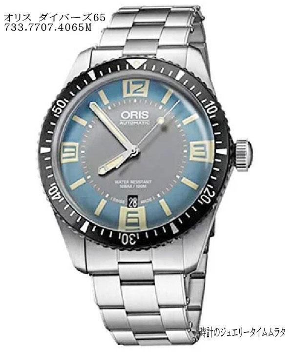 オリスジャパン正規3年保証 新品 ORIS オリス 腕時計 メンズ ウォッチ ダイバーズ65フルメタル新作 733.7707.4065M 自動巻き ダイバーズウオッチ ギフト 人気 ラッピング無料 廃番希少品