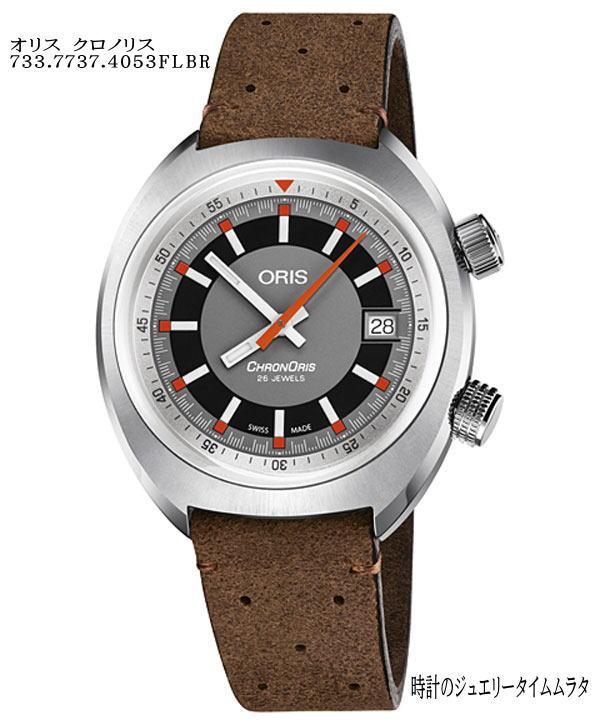 オリスクロノリス オリス腕時計 メンズ ウォッチ デイト 733.7737.4053FLBR ビンテージなベルトが良いですね ギフト 人気 ラッピング無料 国内正規3年保証