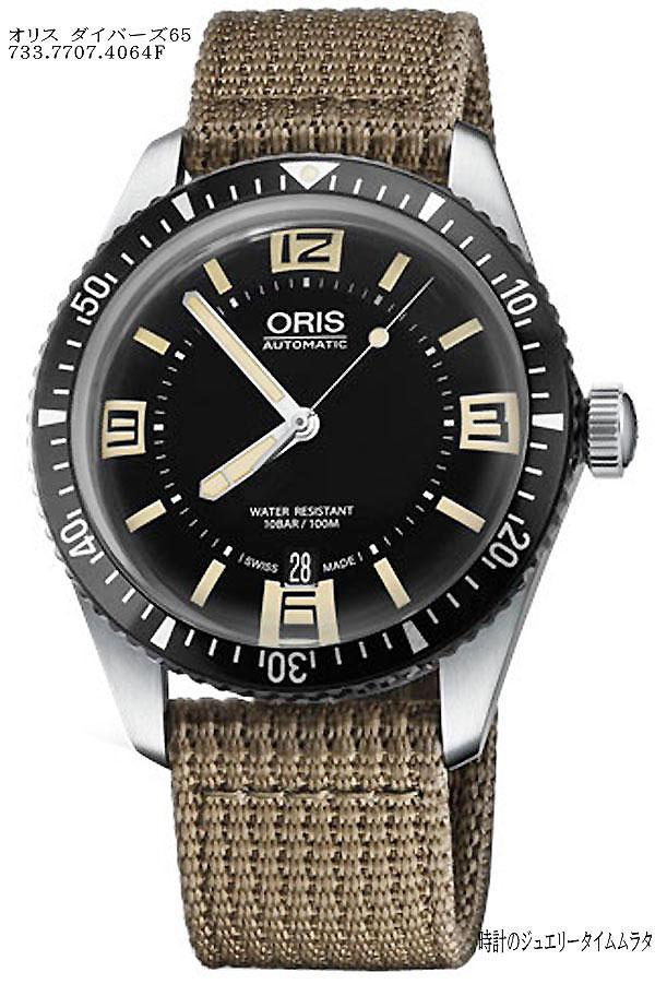 オリスジャパン正規3年保証 新品 ORIS オリス腕時計メンズ ウォッチ ダイバーズ65 自動巻き ダイバーズウオッチ 733.7707.4064F ギフト 人気 ラッピング無料