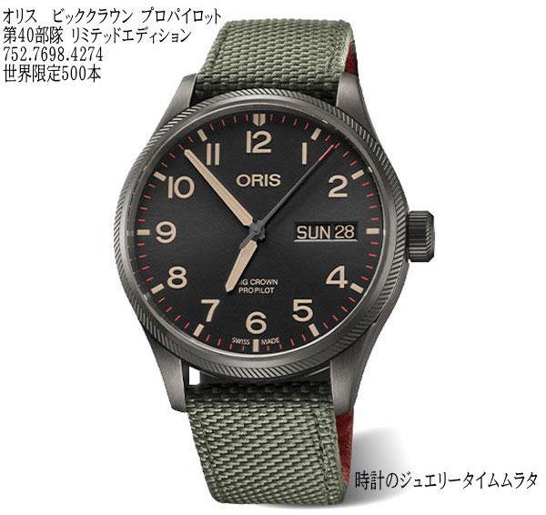 オリスビッククラウン プロパイロット 第40部隊 リミテッドエディション オリス腕時計 メンズ ウォッチ 752.7698.4274 世界限定500本 自動巻き ギフト 人気 ラッピング無料 国内正規3年保証 あす楽対応