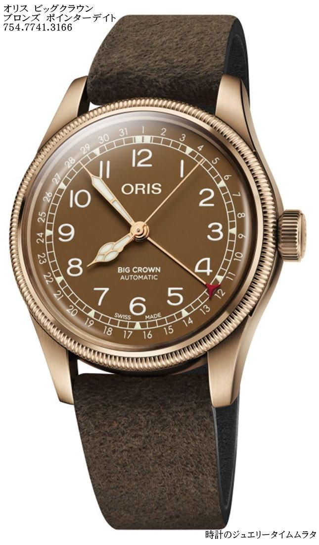 オリスビッククラウン ブロンズ オリス腕時計 メンズ ウォッチ 754.7741.3166 ポインターデイト 80周年アニバーサリーモデル 自動巻き ギフト 人気 ラッピング無料 国内正規3年保証 あす楽対応